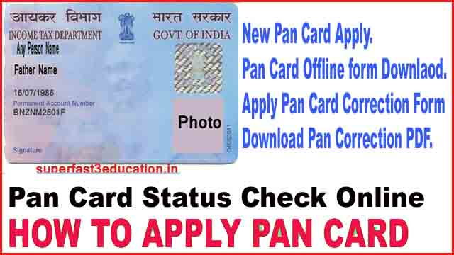 ऑनलाइन New Pan Card Application Form Kaise भरे।