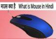 माउस के बटन की जानकारी हिंदी में-माउस क्या है? Mouse Ke Kitne Button Hote Hain.