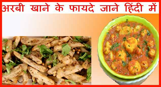 अरबी सब्जी खाने के फायदे - Taro RootHEALTH Benefits And Side Effects In Hindi.