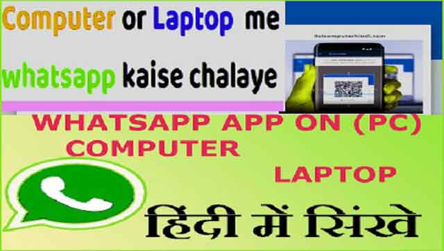 Computer/Laptop Me Whatsapp Kaise Connect Kare.