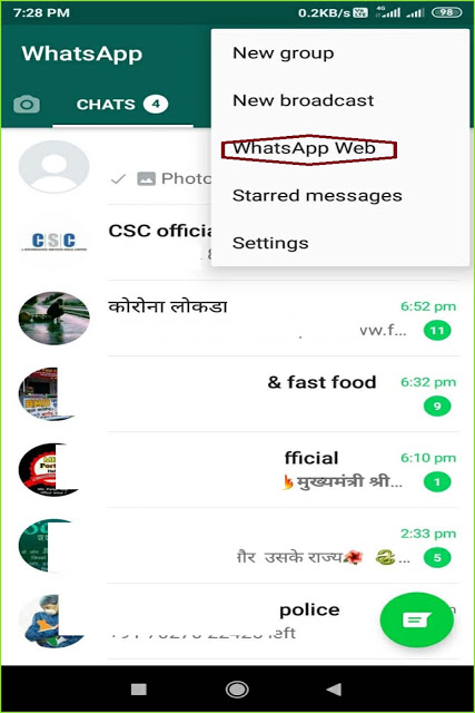 ComputerLaptop Me Whatsapp Kaise Connect Kare.
