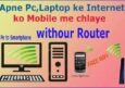 Computer Laptop Internet को Mobile Phone Se Kaise Connect Kare.