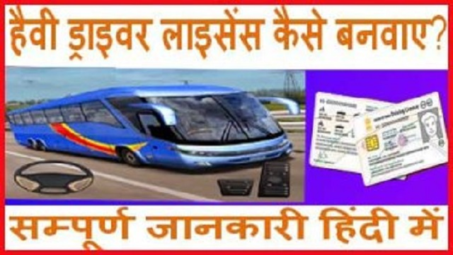 Apply Online Heavy Driving License Haryana in Hindi.