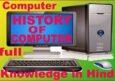 कंप्यूटर के विकास का संक्षिप्त इतिहास और उसकी व्याख्या जाने हिंदी में।