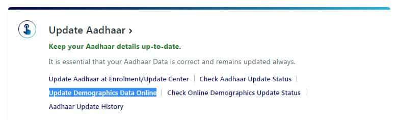 Name, Date of Birth, Gender आधार कार्ड में एड्रेस, नाम ऑनलाइन जानकारी।