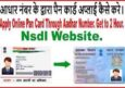 Aadhar Number Se New Pan Card Kaise Apply Kare. Aadhar to Pan Apply.