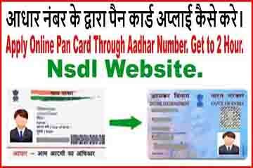 online pan card instant aadhar card in hindi