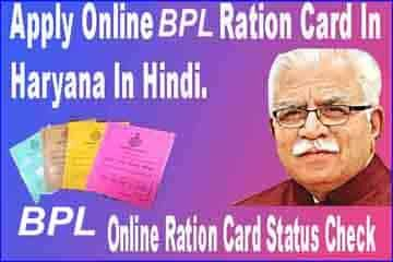 APLLY ONLINE NEW BPL RATION CARD HARYANA