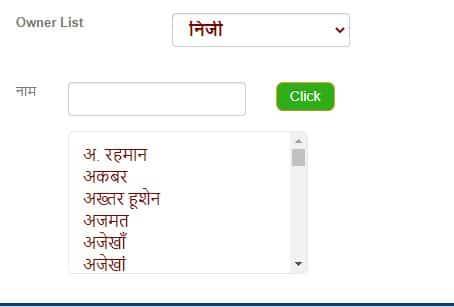 HARYANA Bhulekh Khsra Khatoni Number Online Check
