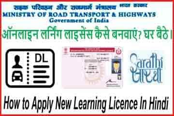 Learning Licence Age Proof Docuemnt
