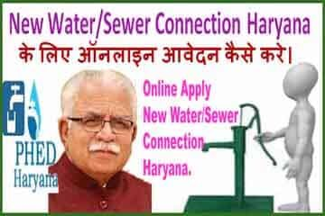 Haryana New Water/Sewer Connection Online Apply कैसे करे?