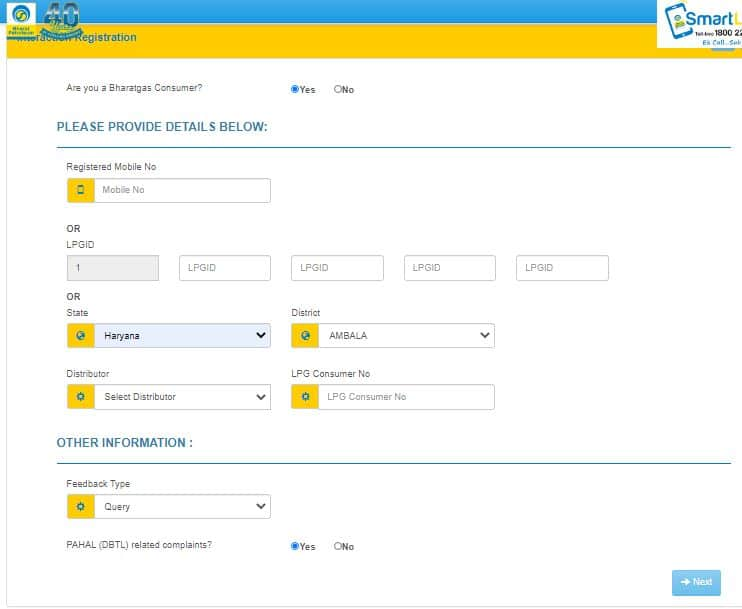 online hp gas subsidy check kaise Kare