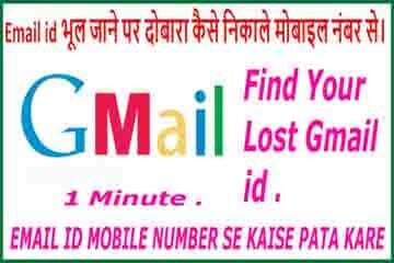 EMAIL ID MOBILE NUMBER SE KAISE PATA KARE HINDI ME