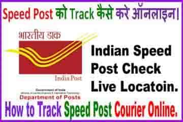 Sms द्वारा स्पीड पोस्ट को ट्रैक कैसे करते है।