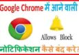 Chrome Browser Me Website Notification Ko Kaise Block Kare.