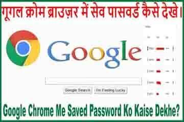 Chrome Browser Me Save Password Kaise Pta Kare