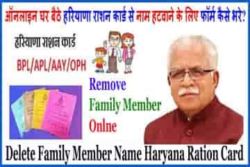 Ration Card Se Naam Kaise Hataye Haryana