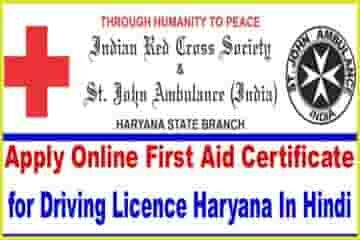 Online Registration First Aid Certificate Haryana