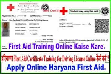 Red corss first aid training online kaise kare jane hindi me