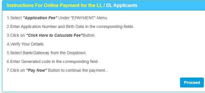 ड्राइवर लाइसेंस फीस ऑनलाइन पेमेंट कैसे करे ?   How to pay Online Driver Licence Fees in HIndi ?.