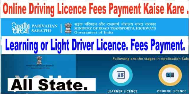 Pay Online Driving Licence Payment In Hindi