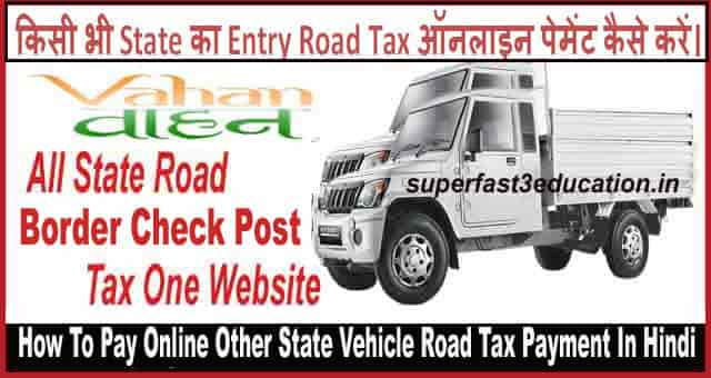 How to Pay Online Other State Vehicle Entry Road tax in HIndi.