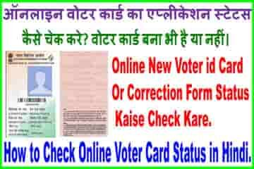 Application reference id Se Voter Status Kaise Nikale