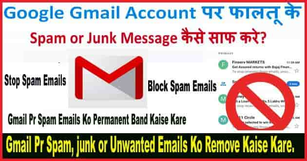 Google Gmail Account पे आने वाली Unwanted Junk Emails को कैसे Unsubscribe करे ?