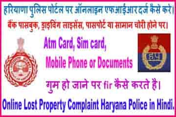 Online Lost Property Complaint Haryana Police in Hindi
