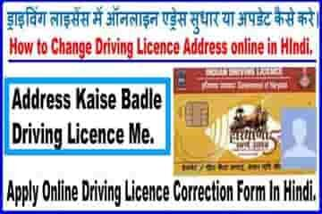 Document For Change Address in Driving Licence In HIndi.