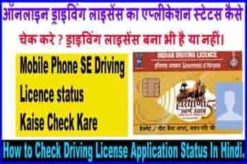 DRIVING LICENCE APPLICATION STATUS KAISE CHECK KARE.
