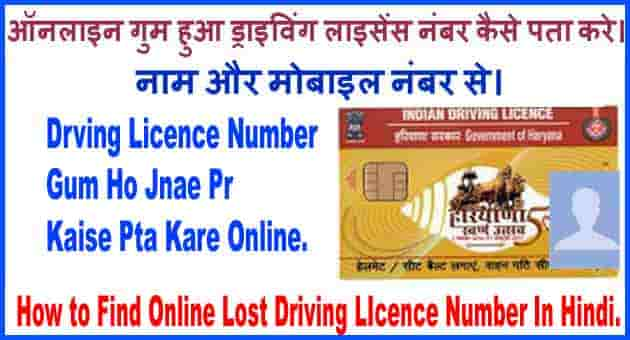 Phone Number Se Driving Licence Number Kaise Nikale