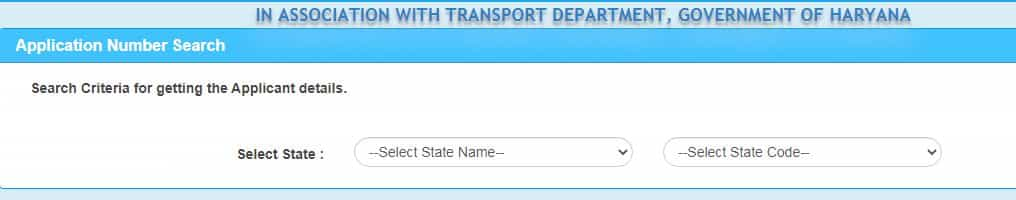 How to check Haryana driving licence application status in Hindi.