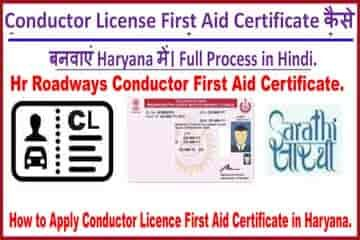 Haryana Conductor Licence First Aid Certificate in HIndi.