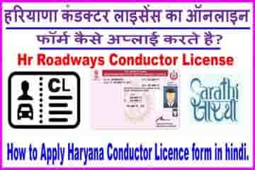 Documents required to apply for Haryana conductor license online