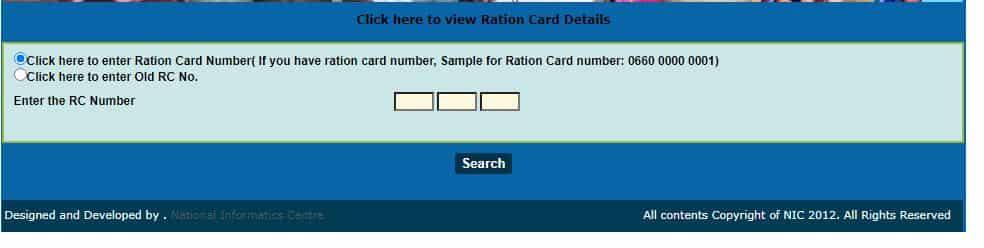 हरियाणा राशन कार्ड प्रिंट कैसे प्राप्त करें?