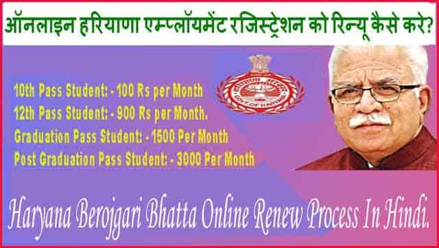 How to renew employment form online Haryana in Hindi