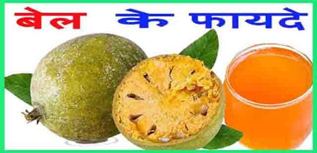 बेलपत्र खाने के फायदे - Wood Apple Fruit HEALTH Benefits And Side Effects In Hindi.