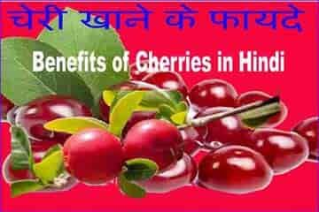 Cherry Health Benefits Side Effects In Hindi