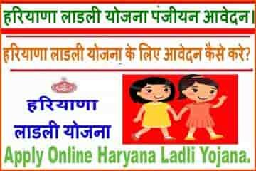 Haryana Ladli Beti Scheme Application Form In Hindi