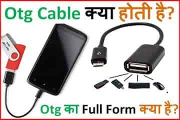 WHAT IS OTG CABLE IN HINDI.