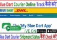 Blue Dart Courier Track कैसे करे Online. How to Track Blue Dart Courier.