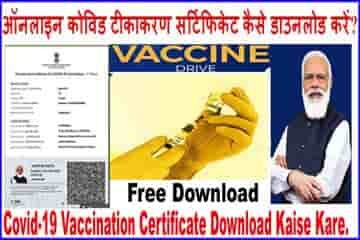 covid 19 vaccination certificate check kaise kare