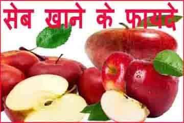सेहत के लिए सेब फल खाने के फायदे गुण व नुकसान।