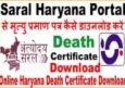 Haryana Death Certificate Print Download कैसे करे? Online Saral Portal से।