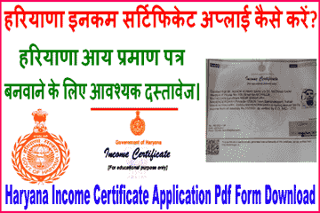 Haryana Income Certificate Application Form PDf Download